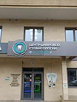 """Оформление входной группы стоматологической клиники """"Dr. EDIL BOTIBAY 1"""