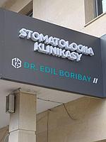 """Оформление входной группы стоматологической клиники """"Dr. EDIL BOTIBAY 2"""