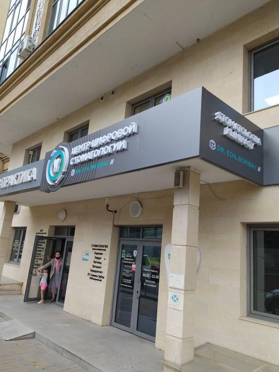 """Оформление входной группы стоматологической клиники """"Dr. EDIL BOTIBAY"""