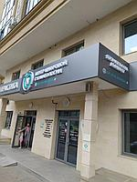 """Оформление входной группы стоматологической клиники """"Dr. EDIL BOTIBAY 3"""