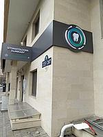 """Оформление входной группы стоматологической клиники """"Dr. EDIL BOTIBAY 4"""