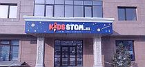 Оформление входной группы стоматологической клиники KIDS STOM 1