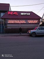 Изготовление световой рекламы для автосервиса REAL SERVICE 1