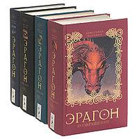 "Кристофер Паолини. Цикл ""Эрагон"" (комплект из 4 книг) | Паолини Кристофер"