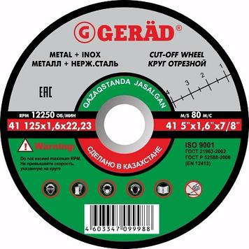 Диск отрезной по металлу 125х1,6х22