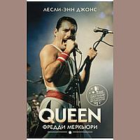 """"""" Queen """" Фредди Меркьюри"""