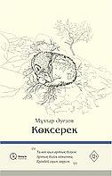 "Книга ""К ксерек"", Мұхтар Әуезов, Мягкий переплет"