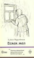 """Книга """"Ескек жел"""", Сайын Мұратбеков, Мягкий переплет"""