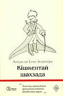 "Книга ""Кішкентай шахзада"", Антуан де Сент-Экзюпери, Мягкий переплет"