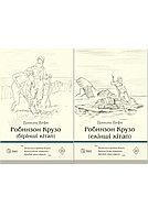 """Комплект из двух книг """"Робинзон Крузо"""" на казахском языке, Даниэль Дефо, Мягкий переплет"""