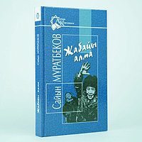 "Книга ""Жабайы алма"", Сайын Мұратбеков, Твердый переплет"
