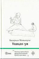 "Книга ""Ұшқан ұя"", Бауыржан Момышұлы, Твердый переплет"