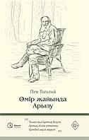 "Книга ""Өмір жайында Арылу"", Лев Толстой, Мягкий переплет"