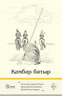 Книга «Қамбар батыр», Әзілхан Нұршайықов, Мягкий переплет