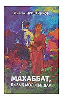 """Книга """"Махаббат, қызық мол жылдар"""", Әзілхан Нұршайықов, Твердый переплет"""