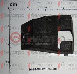 80-6708812 Крышка МТЗ левая, Беларусь