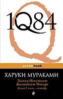 Мураками Х.: 1Q84. Тысяча Невестьсот Восемьдесят Четыре. Кн. 2: июль - сентябрь.Pocket book