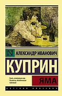 Куприн А. И.: Яма. Эксклюзив: Русская классика