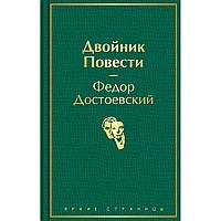 Достоевский Ф. М.: Двойник. Повести