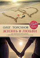 Торсунов О. Г.: Жизнь в любви. Как научиться жить рядом с любимым человеком долго и счастливо