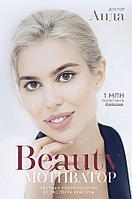 Доктор Аида: Beauty мотиватор. Честная косметология от эксперта красоты