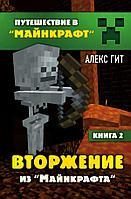 Гит А.: Вторжение из Майнкрафта. Книга 2