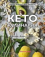 Бадьина О., Ирышкин О.: Кето-кулинария. Основы, блюда, советы