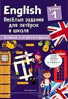 Лебрун С.: ENGLISH. Веселые задания для пятерок в школе. Уровень 1