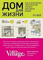 Вей Л.: Дом для жизни: как в маленьком пространстве хранить максимум вещей