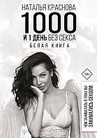 Краснова Н.: 1000 и 1 день без секса. Белая книга. Чем занималась я, пока вы занимались сексом
