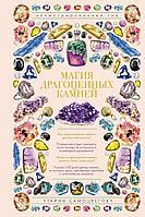 Лагутенков А. А.: Магия драгоценных камней