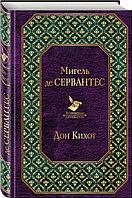 Книга «Дон Кихот», Мигель де Сервантес, Твердый переплет
