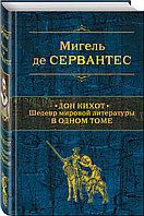 Книга «Дон Кихот. Шедевр мировой литературы в одном томе», Мигель де Сервантес, Твердый переплет