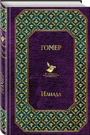 "Книга ""Илиада"", Гомер, Твердый переплет"