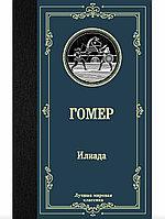 Книга «Илиада», Гомер, Твердый переплет