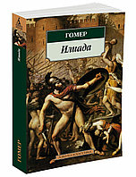 Книга «Илиада», Гомер, Мягкий переплет