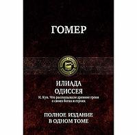 """Книга """"Илиада. Одиссея. Полное издание в одном томе"""", Гомер, Твердый переплет"""