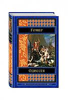 Книга «Одиссея», Гомер, Твердый переплет