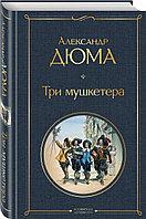 Книга «Три мушкетера», Александр Дюма, Твердый переплет