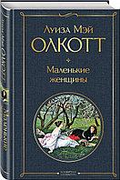 Книга «Маленькие женщины», Луиза Мэй Олкотт, Твердый переплет