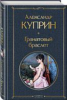 Книга «Гранатовый браслет», Александр Куприн, Твердый переплет
