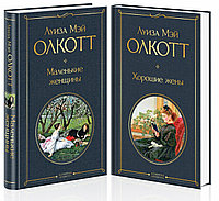 Комплект из двух книг «Маленькие женщины. Хорошие жены», Луиза Мэй Олкотт, Твердый переплет