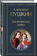 Книга «Капитанская дочка», Александр Пушкин, Твердый переплет