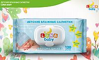 Влажные салфетки детские с клапаном Luna Baby 120шт
