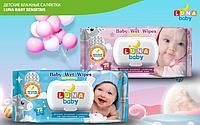 Влажные салфетки детские с клапаном Luna Baby 72шт