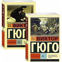 """Комплект из двух книг """"Отверженные"""", Том 1, Том 2, Виктор Гюго, Мягкий переплет"""