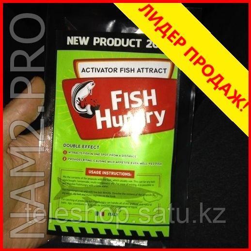 Активатор клева Fish Hungry (фиш хангри) - фото 5