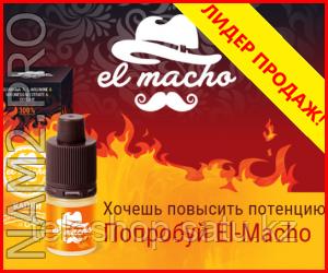 El Macho - капли для потенции. Очень сильное средство! - фото 7