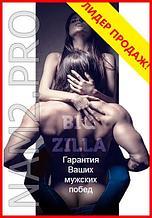 BIGZILLA - капли для потенции и продления полового акта
