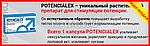 POTENCIALEX - Капсулы для повышения потенции (В любом возрасте), фото 5
